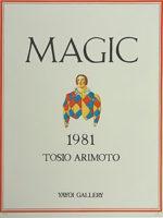 有元利夫「表紙:MAGIC」版画47.5×36.4cm