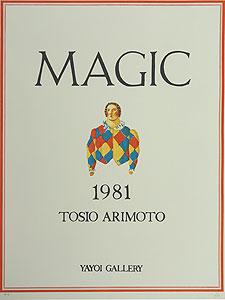 有元利夫「表紙:MAGIC」版画