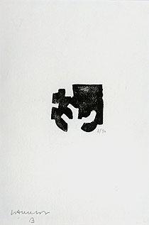 エドワルド・チリダ「Composition」銅版画
