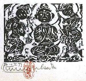 棟方志功「三仏の柵」木版画