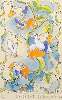山本容子「ジャックと豆の木」手彩色銅版画