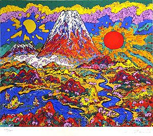 絹谷幸二「日月富嶽」版画