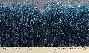 星襄一「樹林-あさ」木版画