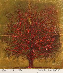 星襄一「樹林-ひる」木版画