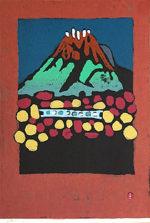 畦地梅太郎「焼岳」木版画 1965年