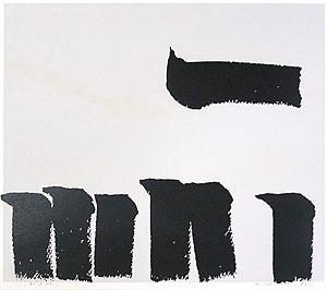 李禹煥「筆より」版画 1982年