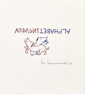山本容子「ロシアのアルファベット」表紙