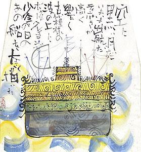 早川義孝「夢の船」ガッシュ