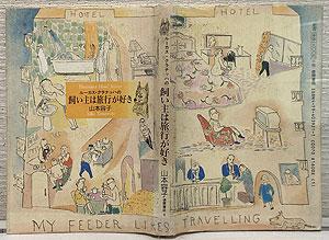 山本容子著・「ルーカス・クラナッハの飼い主は旅行が好き」
