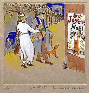 山本容子「シャンゼリゼ」手彩色銅版画 2001年