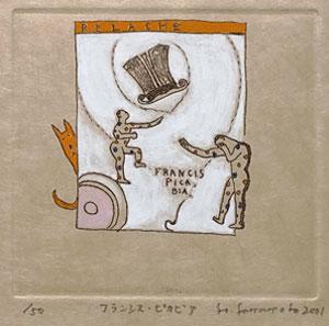 山本容子「フランシス・ピカビア」手彩色銅版画 2001年