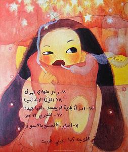 タカノ綾「アラビアの夜、そして終わり」オフセットポスター 2005年