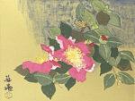 小倉遊亀「山茶花」版画 31.8×40.9cm