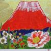 片岡球子「富士に花咲く」版画リトグラフ46.2×53.8cm